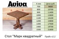"Стол ""Марк"" квадратный"